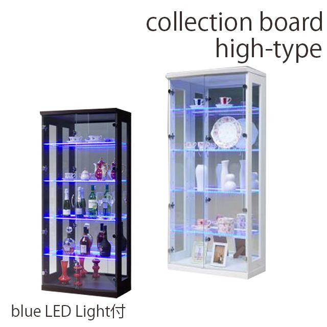 コレクションボード ハイタイプ 高さ155cm 幅70cm 飾り棚 コレクションケース ショーケース ガラスケース キュリオケース フィギュアケース ブルーLEDライト付き