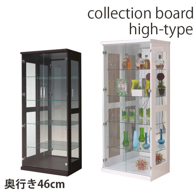 コレクションボード ハイタイプ 高さ160cm 幅70cm 奥行き46cm 飾り棚 コレクションケース ショーケース ガラスケース キュリオケース フィギュアケース
