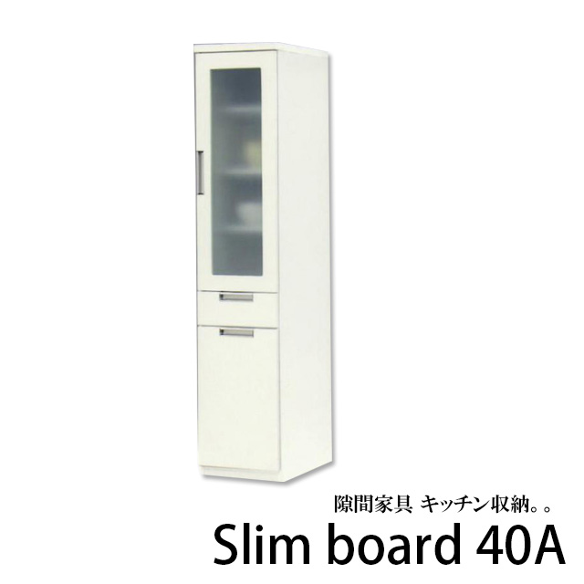 すきま家具 40A 食器棚 幅39cm 高さ180cm スリムボード キッチン収納 キッチンボード キッチン 収納 棚 台所 ラック 食器 キッチンラック 国産 おしゃれ