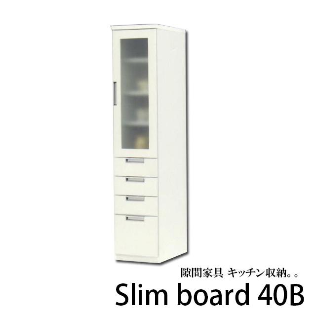 すきま家具 40B 食器棚 幅39cm 高さ180cm スリムボード キッチン収納 キッチンボード キッチン 収納 棚 台所 ラック 食器 キッチンラック 国産 おしゃれ