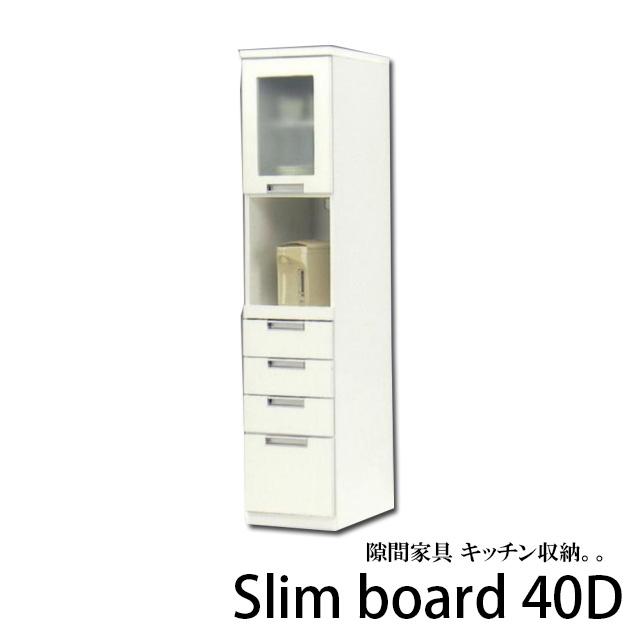 すきま家具 40D 食器棚 幅39cm 高さ180cm スリムボード キッチン収納 キッチンボード キッチン 収納 棚 台所 ラック 食器 キッチンラック 国産 おしゃれ