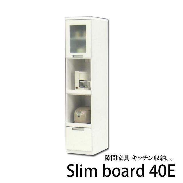 すきま家具 40E 食器棚 幅39cm 高さ180cm スリムボード キッチン収納 キッチンボード キッチン 収納 棚 台所 ラック 食器 キッチンラック 国産 おしゃれ