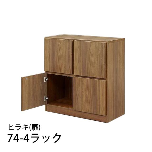 74-4ラック 扉 幅74cm 高さ81cm 国産 収納ラック 木製 本棚 書棚 リビング収納 ラック 寝室 子供部屋 脱衣所