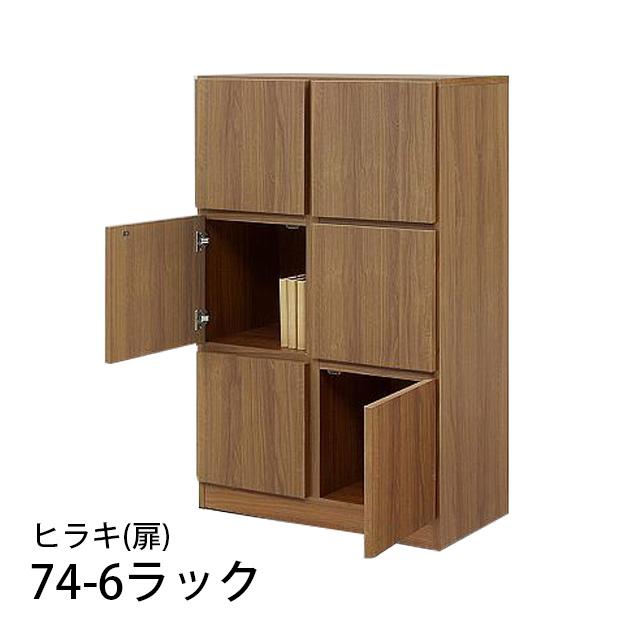 74-6ラック 扉 幅74cm 高さ118cm 国産 収納ラック 木製 本棚 書棚 リビング収納 ラック 寝室 子供部屋 脱衣所
