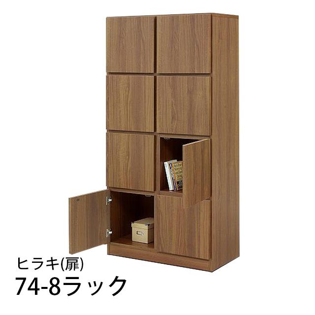 74-8ラック 扉 幅74cm 高さ155cm 国産 収納ラック 木製 本棚 書棚 リビング収納 ラック 寝室 子供部屋 脱衣所