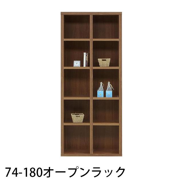 74-180オープンラック 幅74cm 高さ179cm 国産 収納ラック 木製 本棚 書棚 リビング収納 ラック 寝室 子供部屋 ウッドラック