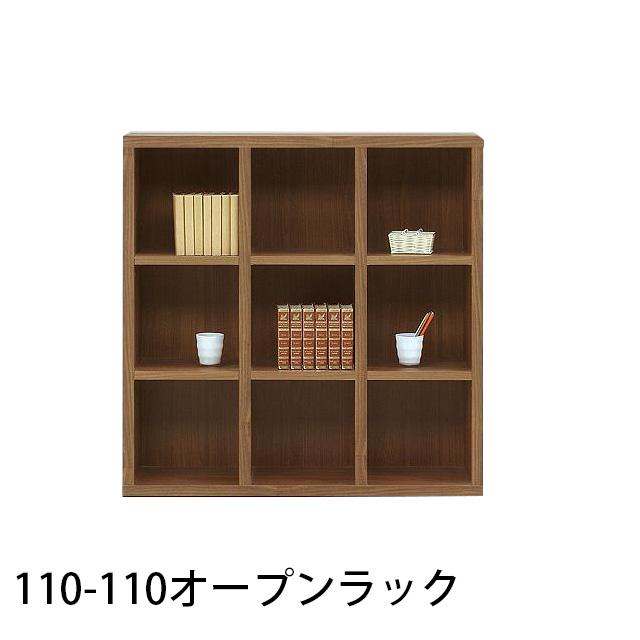110-110オープンラック 幅109cm 高さ110cm 国産 収納ラック 木製 本棚 書棚 リビング収納 ラック 寝室 子供部屋 ウッドラック