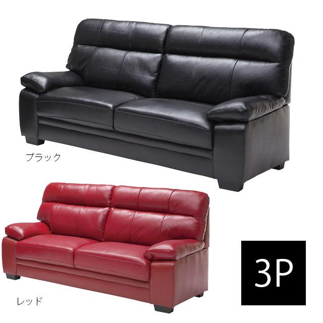 ソファー ソファ 3人掛け 三人掛けソファー 3Pソファ 3P モダン 革 PVC ポケットコイル ブラック レッド