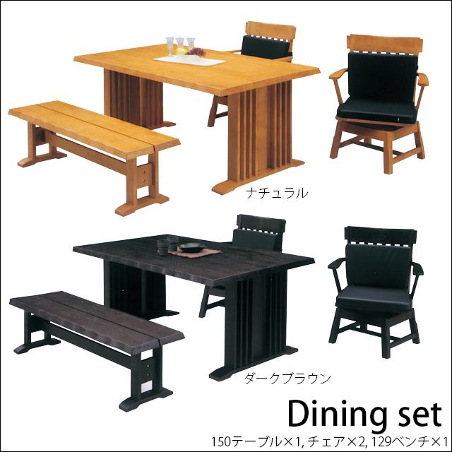 【送料無料】ダイニングセット 4点セット ナチュラル ダークブラウン テーブル幅150cm ベンチタイプ ダイニングテーブルセット 霧島 食卓セット 4人用 テーブル チェア