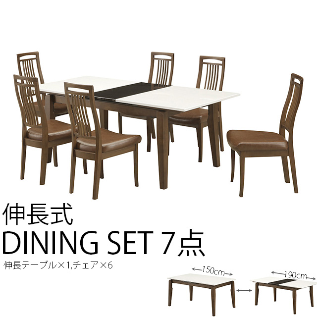 ダイニングセット 7点 伸縮 ダイニングテーブルセット 伸長式 幅150cmから190cm シンプル ダイニングテーブル 7点セット 6人用