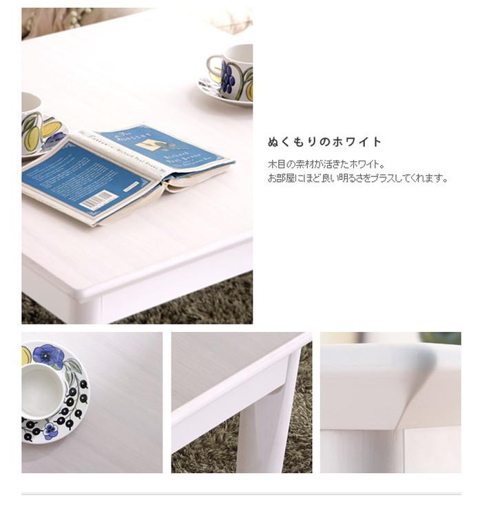 北欧デザインこたつテーブルコンフィ75×75cm+国産こたつ布団2点セットmu-s11100299コタツこたつ炬燵布団省スペース長方形正方形丸型ダイニングナチュラルテイスト