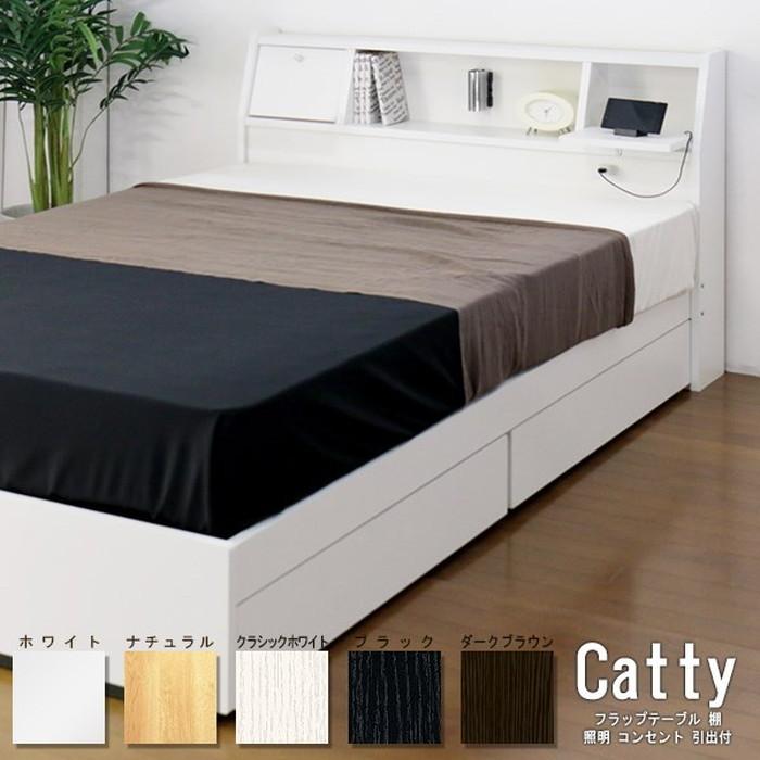 「フラップテーブル 照明 コンセント 仕切り付引出し付ベッド」 Catty~キャティ~ セミダブル 二つ折りポケットコイルスプリングマットレス付 to-10-k333-sd-10885b 北欧 送料無料 クーポン プレゼント 通販 NP 後払い 新生活 オススメ %off ジェンコ