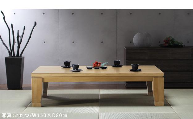 こたつ テーブル 長方形 大判サイズ 継脚付きフラットヒーター 〔フラットディレット〕 150x80cm mu-11100410 北欧 モダン 家具 インテリア ナチュラル テイスト 新生活 オススメ おしゃれ 後払い ダイニング ナチュラルテイスト