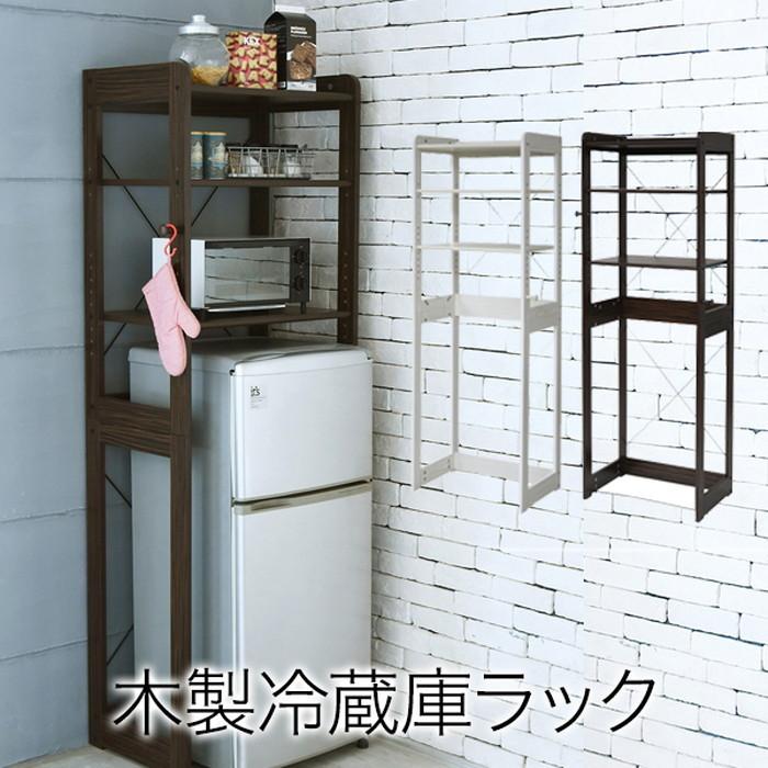 木製冷蔵庫ラック ブラウン jk-kks-0013-br送料無料 北欧 モダン 家具 インテリア ナチュラル テイスト 新生活 オススメ おしゃれ 後払い 台所 キッチン 調理