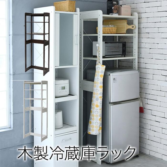 木製冷蔵庫ラック ホワイト jk-kks-0013-wh送料無料 北欧 モダン 家具 インテリア ナチュラル テイスト 新生活 オススメ おしゃれ 後払い 台所 キッチン 調理
