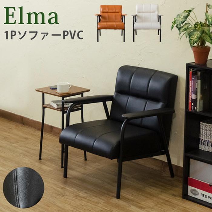 ソファー 一人掛け Elma PVC 1P sk-axe65送料無料 北欧 モダン 家具 インテリア ナチュラル テイスト 新生活 オススメ おしゃれ 後払い ソファ sofa