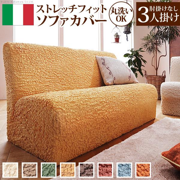 イタリア製ストレッチフィットソファカバー Firenze フィレンツェ アームなし 3人掛け用 mu-61000003送料無料 北欧 モダン 家具 インテリア ナチュラル テイスト 新生活 オススメ おしゃれ 後払い ソファ sofa
