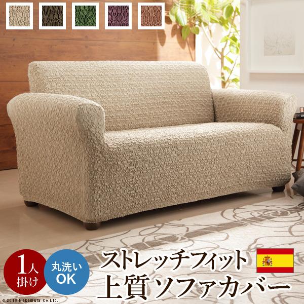 スペイン製 ストレッチフィットソファカバー グラナダ 一体型・1人掛 mu-61000947送料無料 北欧 モダン 家具 インテリア ナチュラル テイスト 新生活 オススメ おしゃれ 後払い ソファ sofa
