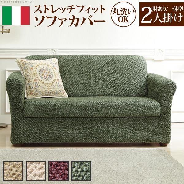 イタリア製ストレッチフィットソファカバー シチリア アーム付き・一体型 2人掛け用 mu-61001065送料無料 北欧 モダン 家具 インテリア ナチュラル テイスト 新生活 オススメ おしゃれ 後払い ソファ sofa