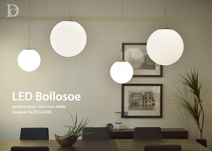 ペンダントランプ LED ボローゾ Sサイズ 2020新作 天井照明 シンプルな丸い光 di-lp3133送料無料 北欧 モダン 家具 インテリア ナチュラル テイスト 新生活 オススメ おしゃれ 後払い ライト 照明 フロア スタンド