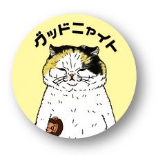 ゼネラルステッカー企画販売! 世にも不思議な猫世界 缶バッジ 32mm おやすみうららたん LCB333 KORIRI ステッカー グッズ