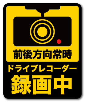 受賞店 ゼネラルステッカー企画販売 ドラレコステッカー 録画中 前後方向常時 出群 Mサイズ ステッカー グッズ DRS015 ドライブレコーダー