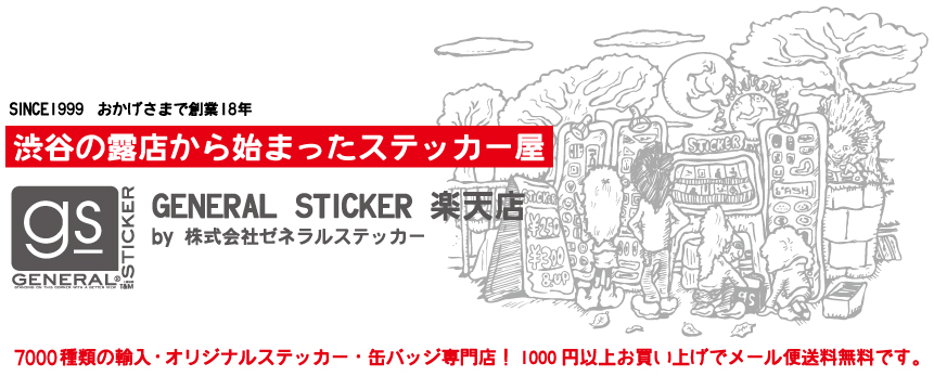 ゼネラルステッカー:5000種類の輸入・オリジナルステッカー・缶バッジ通販専門店!