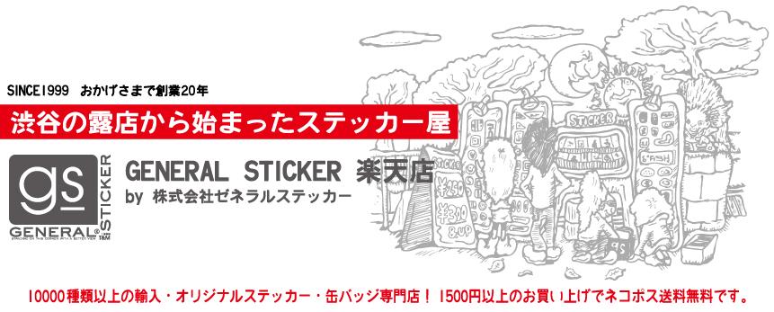 ゼネラルステッカー:10000種類の輸入・オリジナルステッカー・缶バッジ通販専門店!