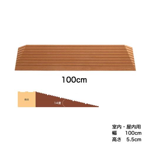 段差スロープ ダイヤスロープシンエイテクノDS100-55 幅100cm高さ5.5cm室内・屋内用段差解消スロープ
