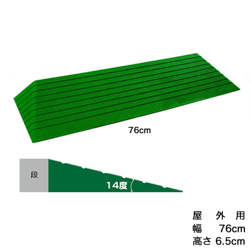 段差スロープ ダイヤスロープ 屋外用シンエイテクノDSO76-65 幅76cm高さ6.5cm段差解消スロープW462042