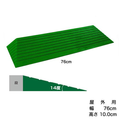 段差スロープ ダイヤスロープ 屋外用シンエイテクノDSO76-100 幅76cm高さ10.0cm段差解消スロープW462042