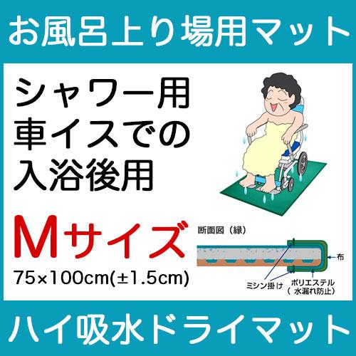 シンエイテクノ ハイ吸水ドライマット Mサイズお風呂上り場用マットレス シャワー用車椅子用の大きさ