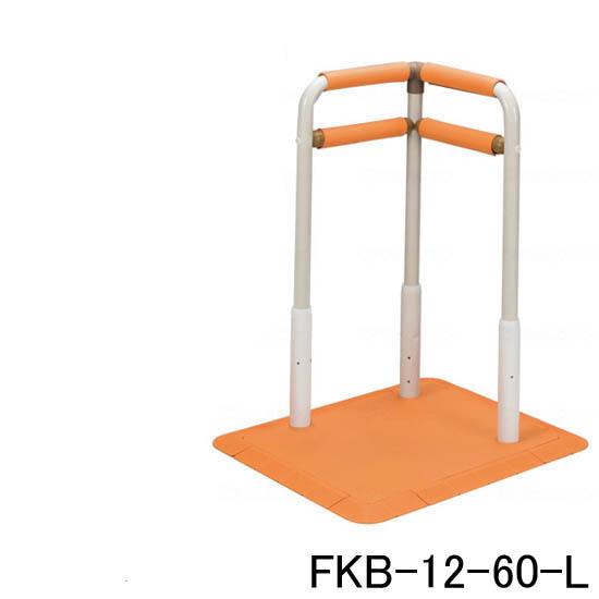 [直送品]「代金引換不可」 サテライト ふくよく床置式手すり 水回りにもってこい FKB-12-60-L[直送品以外と同梱不可]