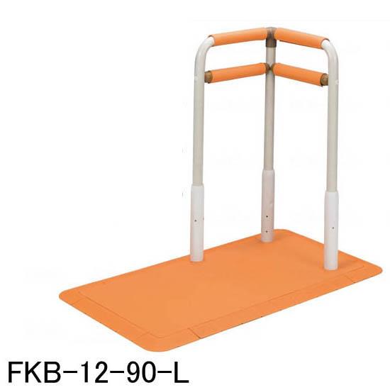 「代金引換不可」 サテライト ふくよく床置式手すり 水回りにもってこい FKB-12-90-L
