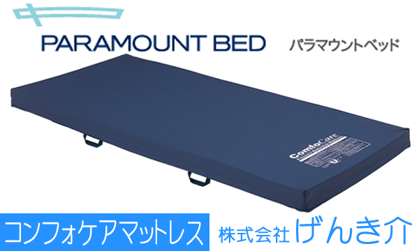 電動 介護ベッド用マット パラマウントコンフォケアマットレス91cm幅 83cm幅KE811 KE813パラマウントベッド 【代引き不可】