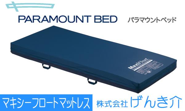 電動 介護ベッド用マット パラマウントマキシーフロートマットレス91cm幅 83cm幅レギュラー KE801A KE803Aミニ KE8011A KE8031Aパラマウントベッド 【代引き不可】