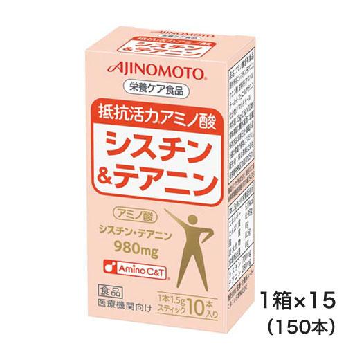 ネスレ 味の素 1日1包の150日分シスチン&テアニン送料無料15箱セット1箱(1.5g×10本)抵抗活力アミノ酸栄養ケア食品 ネスレ 抵抗活力アミノ酸