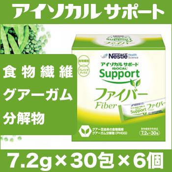 【ケース販売】ネスレ アイソカルサポート ファイバー 7.2g×30包×6箱 スティックタイプ ISOCAL Support グアーガム分解物 PHGG
