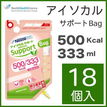 【返品不可】ネスレ アイソカルサポートBag 液状333ml(500kcal)×18個たんぱく質3.8g/100kcal 食物繊維 グアーガム 乳糖ゼロ 経管栄養