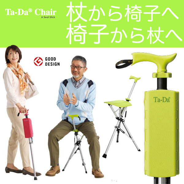Ta-Da chair ローズレッド 杖から椅子へ、椅子から杖へ 新感覚チェア