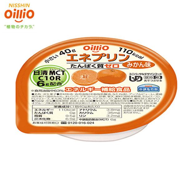 食べきりやすいエネルギー補給 たんぱく質0g 日清オイリオ 5☆好評 ランキング総合1位 エネプリン 区分3 みかん味40g×18カップ