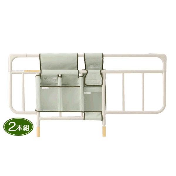 パラマウントベッド 介護ベッド用サイドレールベッドサイドレール サクっとポケット付き標準タイプKS161QCP、KS171QCPパラマウントベッド