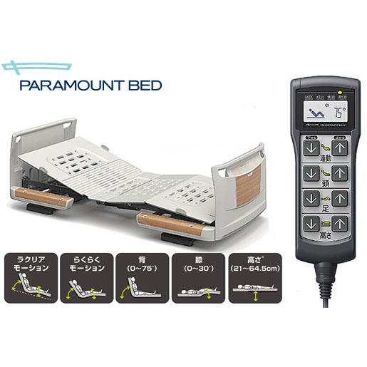 介護ベッド パラマウントベッド楽匠Z 3モーター電動ベッド樹脂製 木目調KQ7301 KQ7311 KQ7321 KQ7331KQ7301S KQ7311S KQ7321S KQ7331S【送料無料】代引き不可