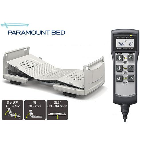 介護ベッド パラマウントベッド楽匠Z 2モーター電動ベッド樹脂製KQ7200 KQ7210 KQ7220 KQ7230KQ7200S KQ7210S KQ7220S KQ7230S【送料無料】代引き不可