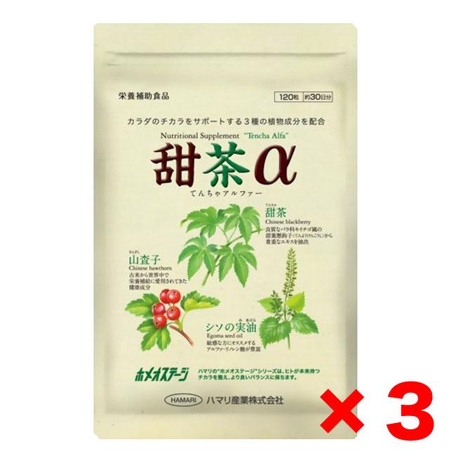 甜茶α てんちゃアルファー3袋セット(1袋120粒入×3)約90日分メール便送料無料花粉対策 栄養補助食品
