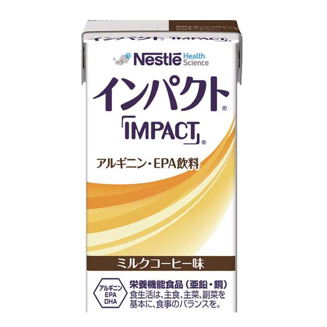 ネスレ 「IMPACT」 インパクトミルクコーヒー味125ml(110kcal)×24本栄養補助飲料 アルギニン・EPA飲料(エイコサペンタエン酸) 亜鉛・銅 栄養補助飲料 免疫栄養