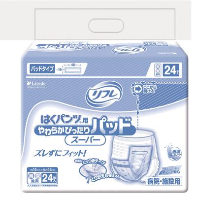 [直送品]リブドゥ 業務用 はくパンツ用やわらかぴったりパッドスーパー ケース 24枚/8袋 (16×46)[直送品以外と同梱不可]