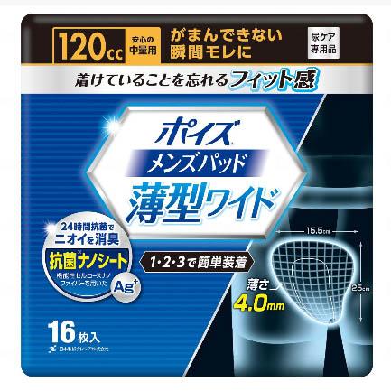 クレシア ポイズメンズパッド薄型ワイド ケース 安心の中量用(16枚/12袋)