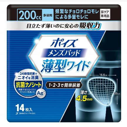 クレシア ポイズメンズパッド薄型ワイド ケース 多量用(14枚/12袋)