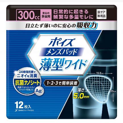 クレシア ポイズメンズパッド薄型ワイド ケース 安心の多量用(12枚/12袋)